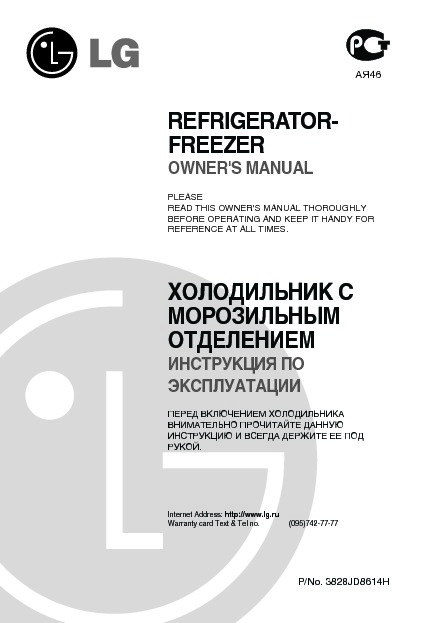 lg gr 419qtqa qvqa service manual view online or download repair rh servlib com lg refrigerator manual bottom freezer lg refrigerator manual lfxc24726s