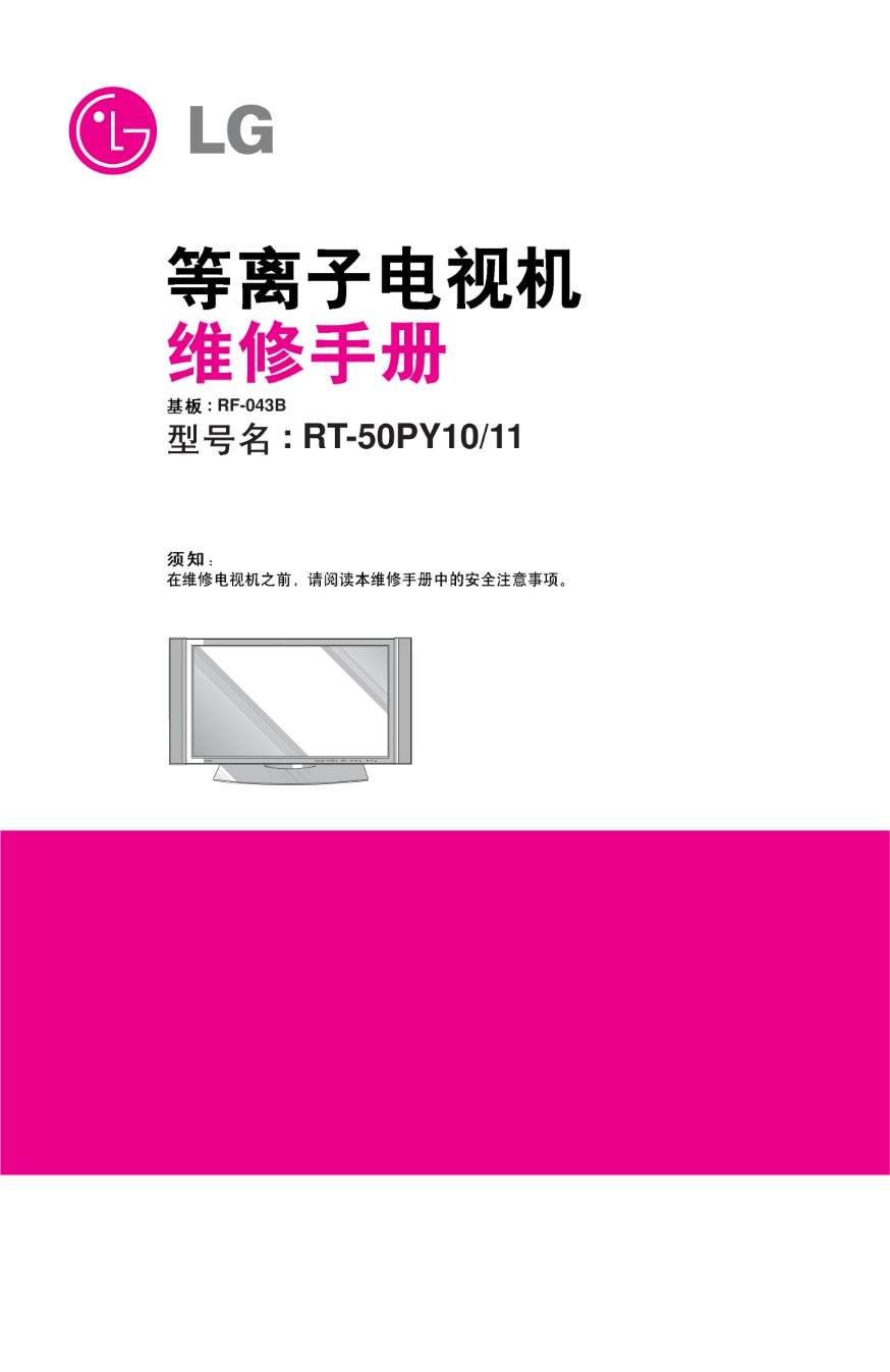 rt-50py11 (chassis:rf-043b) service manual