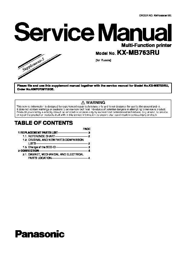 Panasonic 1105 инструкция