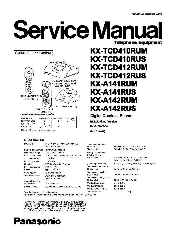 Инструкция panasonic kx a141