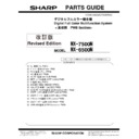 Sharp MX-6500N, MX-7500N (serv.man33) Parts Guide
