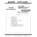 Sharp MX-M310, MX-M310N (serv.man7) Parts Guide